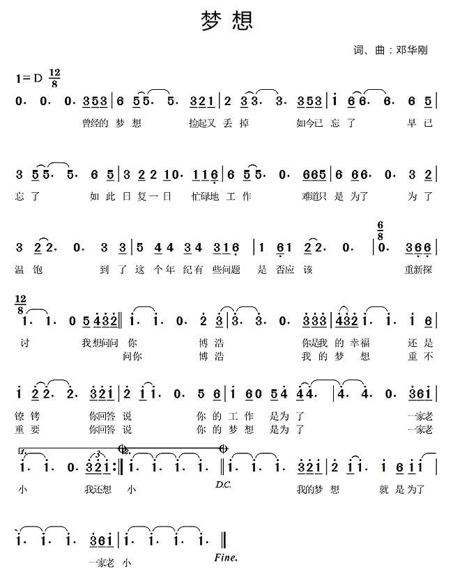 广东必发365官网企业之歌《梦想》