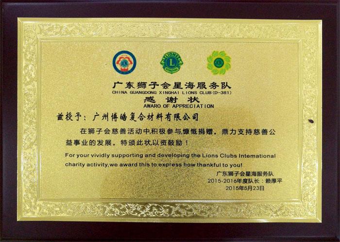 """必发365官网获""""广东狮子会会员企业""""荣誉"""