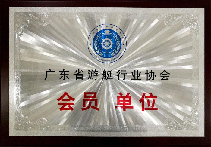 """必发365官网获""""广东省游艇行业协会会员单位""""荣誉"""
