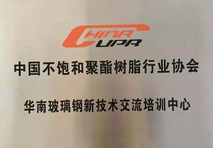 必发365官网--中国不饱和聚酯树脂协会华南玻璃钢新技术交流培训中心