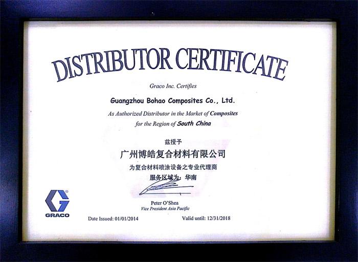 必发365官网获得美国固瑞克流体设备有限公司授权证书