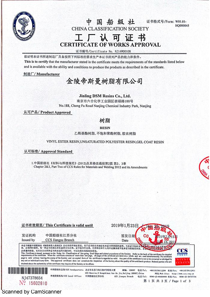 力联思树脂获CCS认证证书-1
