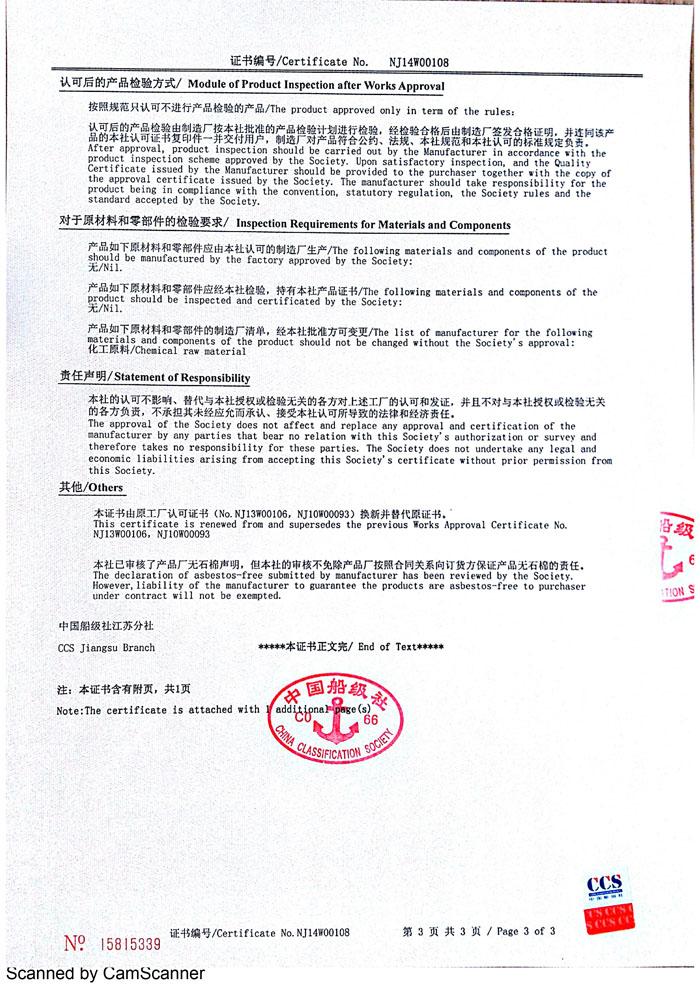 力联思树脂获CCS认证证书-3