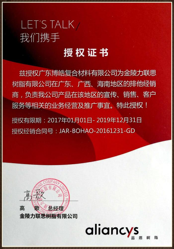 必发365官网获得AOC力联思树脂集团授权证书