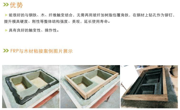 玻璃钢行业模具加固秘招之 高强偶联触变剂-2
