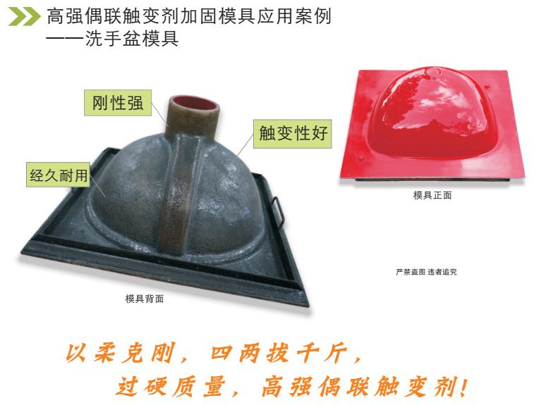 玻璃钢行业模具加固秘招之 高强偶联触变剂-3