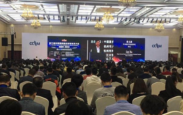 我国复合材料领域规模最大学术交流盛会——第三届中国国际复合材料科技大会在杭州开幕
