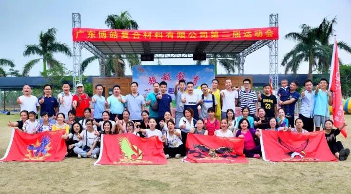 2017年11月11日,广东博皓复合材料有限公司第二届运动会在南沙永乐生态农庄运动场拉开序幕