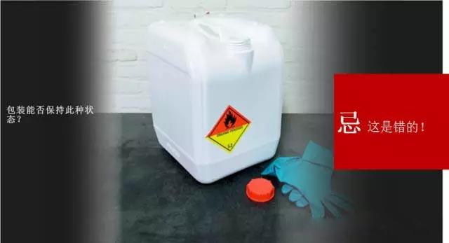 有机过氧化物(如:固化剂)在使用后必须将桶盖盖好。千万不要像图中这样打开