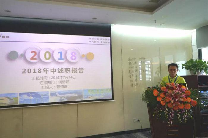 广东必发365官网销售副总赖道理就2018年半年度销售数据作了总结汇报