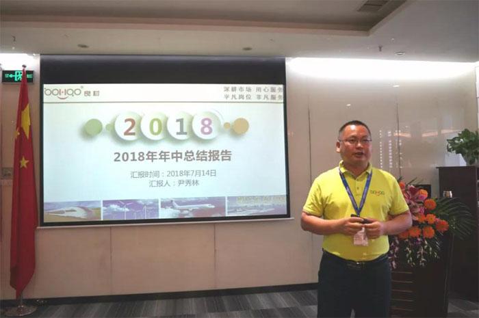 广东必发365官网总经理尹秀林兼任鹰之家的班主任,对2018年上半年各部门及总班委的工作,作了总结报告