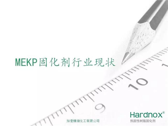 MEKP固化剂行业现状