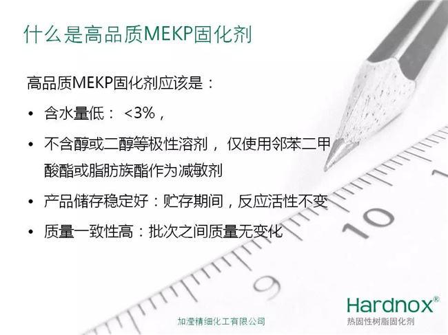 什么是高品质MEKP固化剂