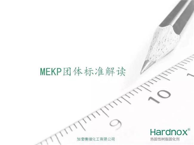 MEKP团体标准解读