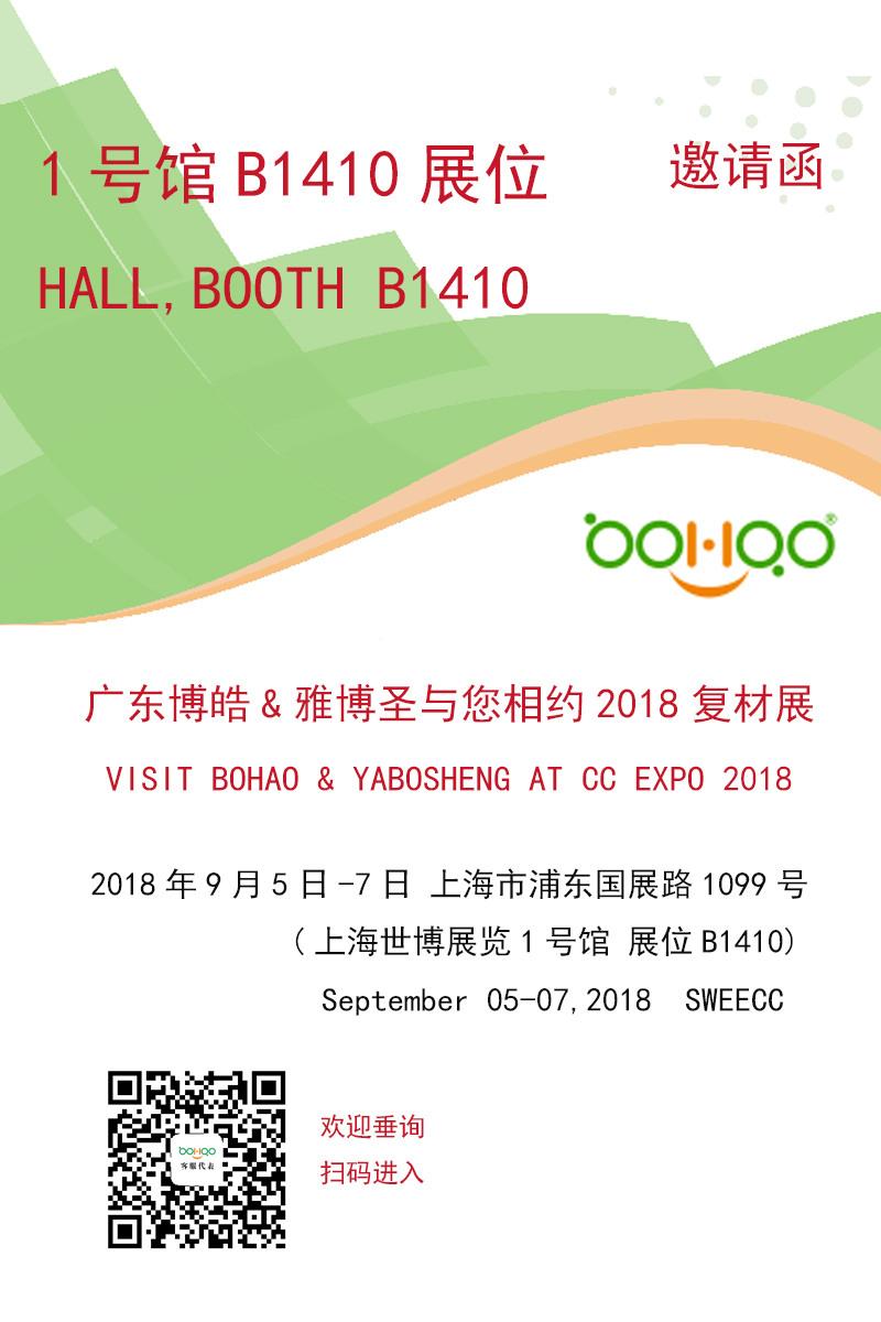 【邀请函】广东博皓&雅博圣与您相约2018上海复材展