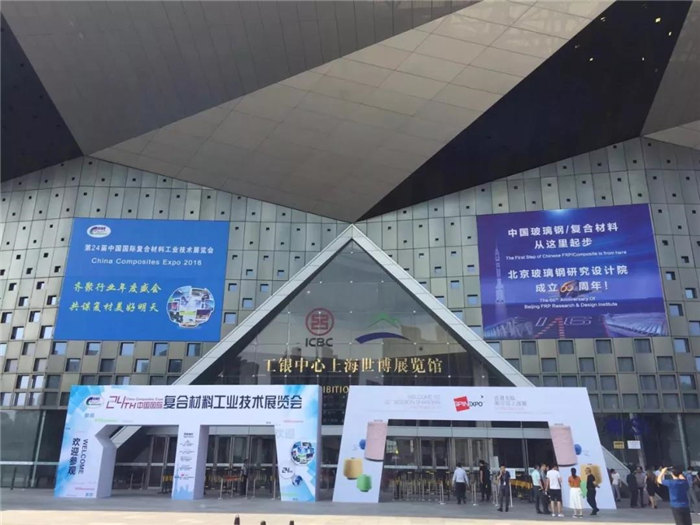 第24届中国国际复材展广东博皓本次作为参展单位为大家带来复合材料的新产品和新工艺,获得各界客商的一致好评