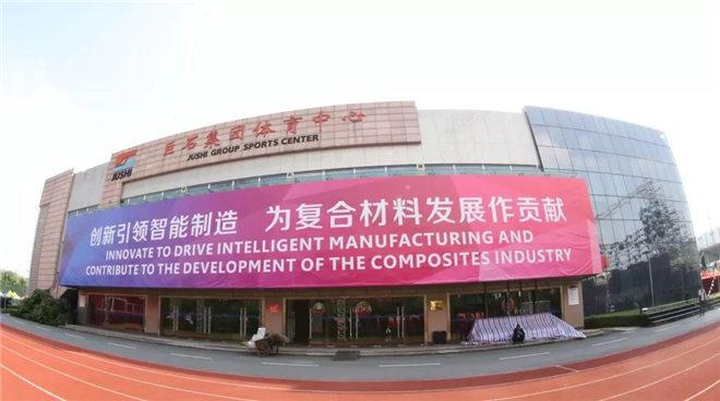 """""""玻纤行业风向标""""中国巨石第24届国际玻纤年会今日盛大开启"""
