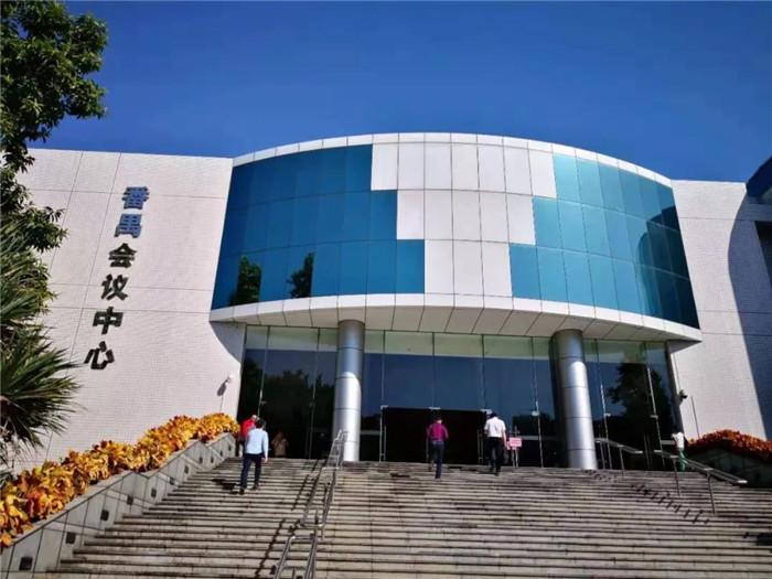 广州市番禺区促进民营经济发展大会在番禺区会议中心大会堂隆重召开