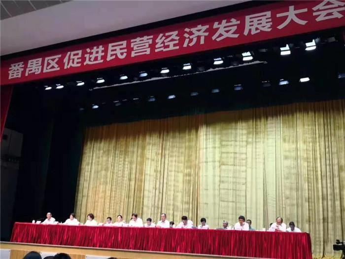 广州市番禺区促进民营经济发展大会在番禺区会议中心大会堂隆重召开-2