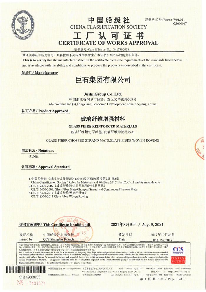巨石玻纤产品检测CCS认证证书-1