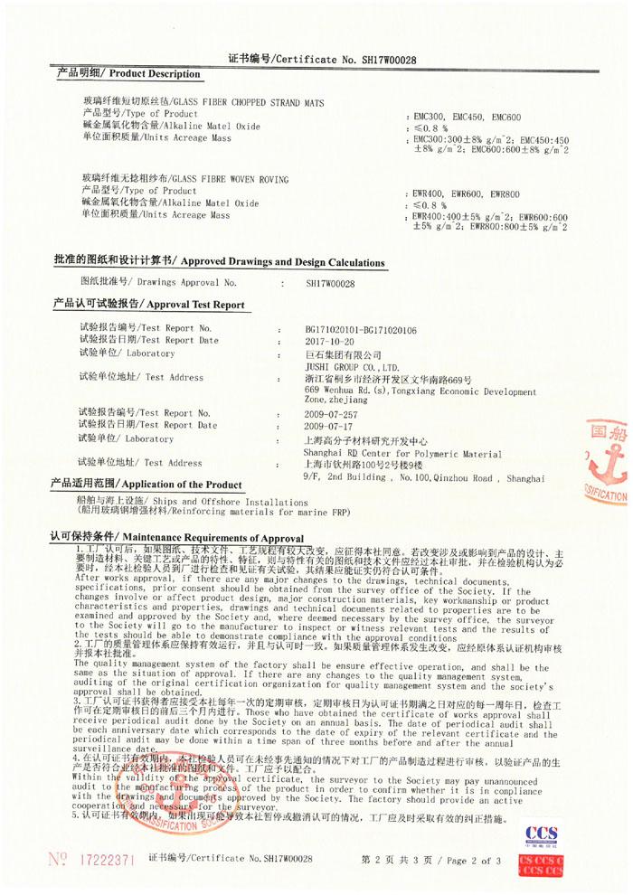 巨石玻纤产品检测CCS认证证书-2