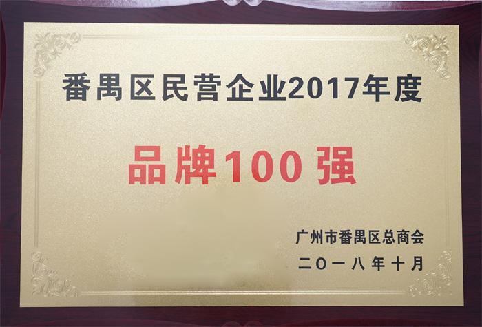 """广东必发365官网有限公司荣膺""""番禺区民营企业2017年度品牌100强""""称号"""