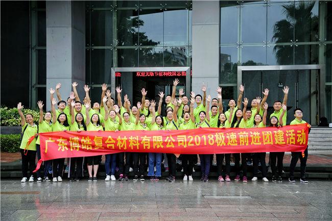 广东博皓复合材料有限公司2018极速前进团建拓展活动