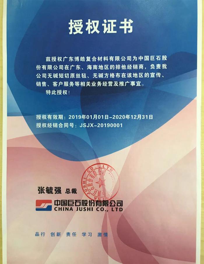 广东必发365官网获得中国巨石股份有限公司授权证书