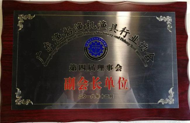 广东必发365官网有限公司当选为广东渔船渔机渔具行业协会第四届理事会副会长单位