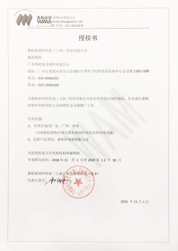 必发365官网获得惠柏新材料科技(上海)股份有限公司授权证书