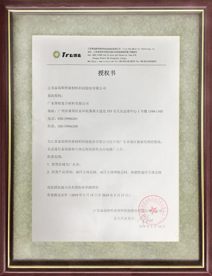 必发365官网获得江苏泰瑞斯特新材料股份有限公司授权证书