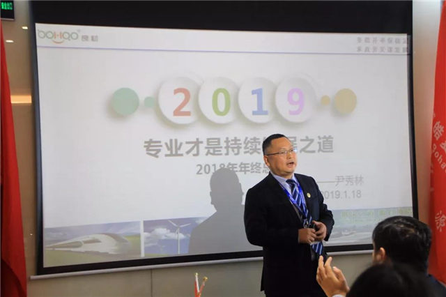 尹秀林总经理对2018年必发365官网公司的经营运转情况作了全面客观的总结