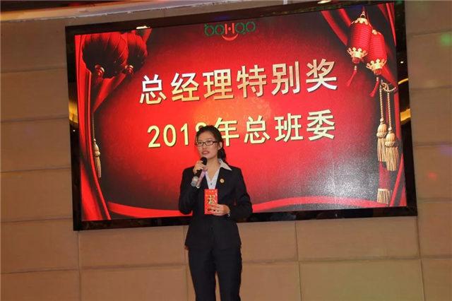 总经理特别奖:2018年鹰之家总班委