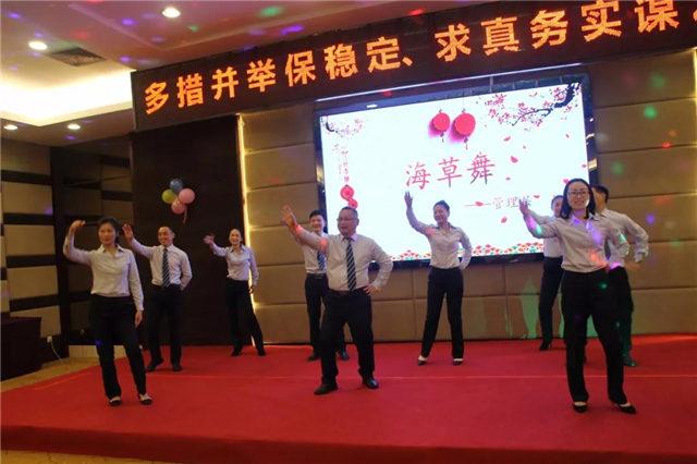 必发365官网管理层开场舞蹈:《海草舞》