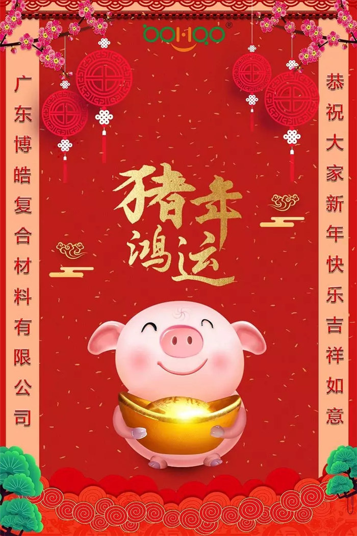 广东必发365官网有限公司恭祝大家新年快乐,吉祥如意!