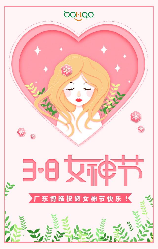 广东必发365官网祝您女神节快乐!