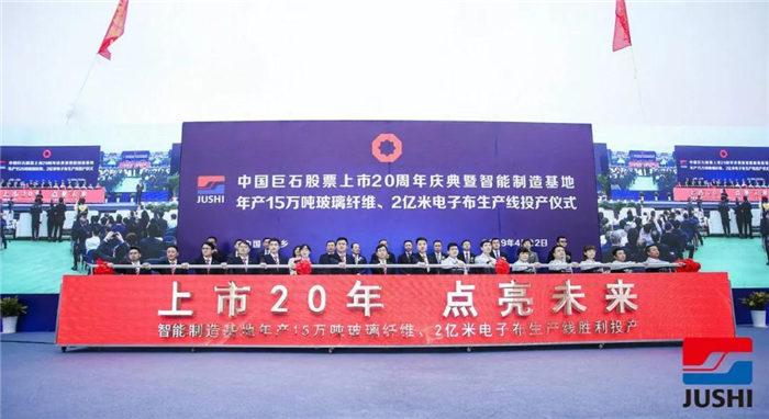 中国巨石股票上市20周年庆典暨智能制造基地年产15万吨玻璃纤维、2亿米电子布投产仪式隆重举行