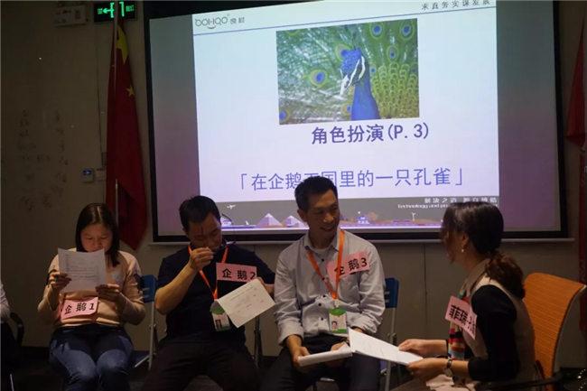 广东博皓2019年4月课堂开讲《多元化》-3