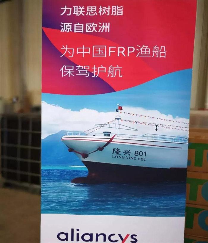 力联思树脂为中国FRP渔船保驾护航