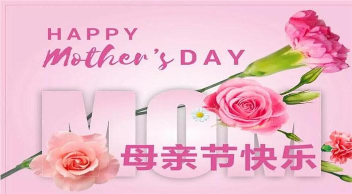 广东博皓祝各位母亲,节日快乐!