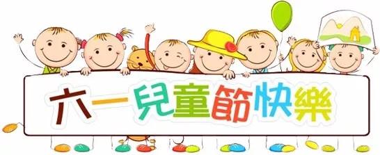 广东必发365官网祝大盆友小盆友们儿童节快乐!
