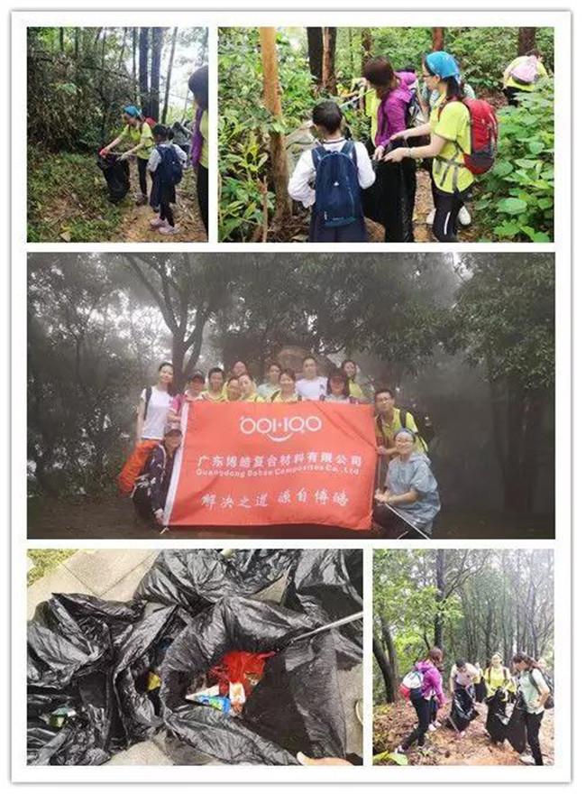 博皓参加环保公益活动