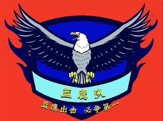 博皓蓝鹰队