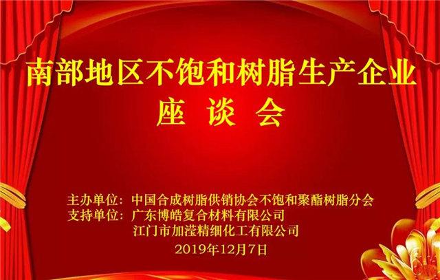 南部地区不饱和树脂生产企业座谈会在广东博皓圆满举行