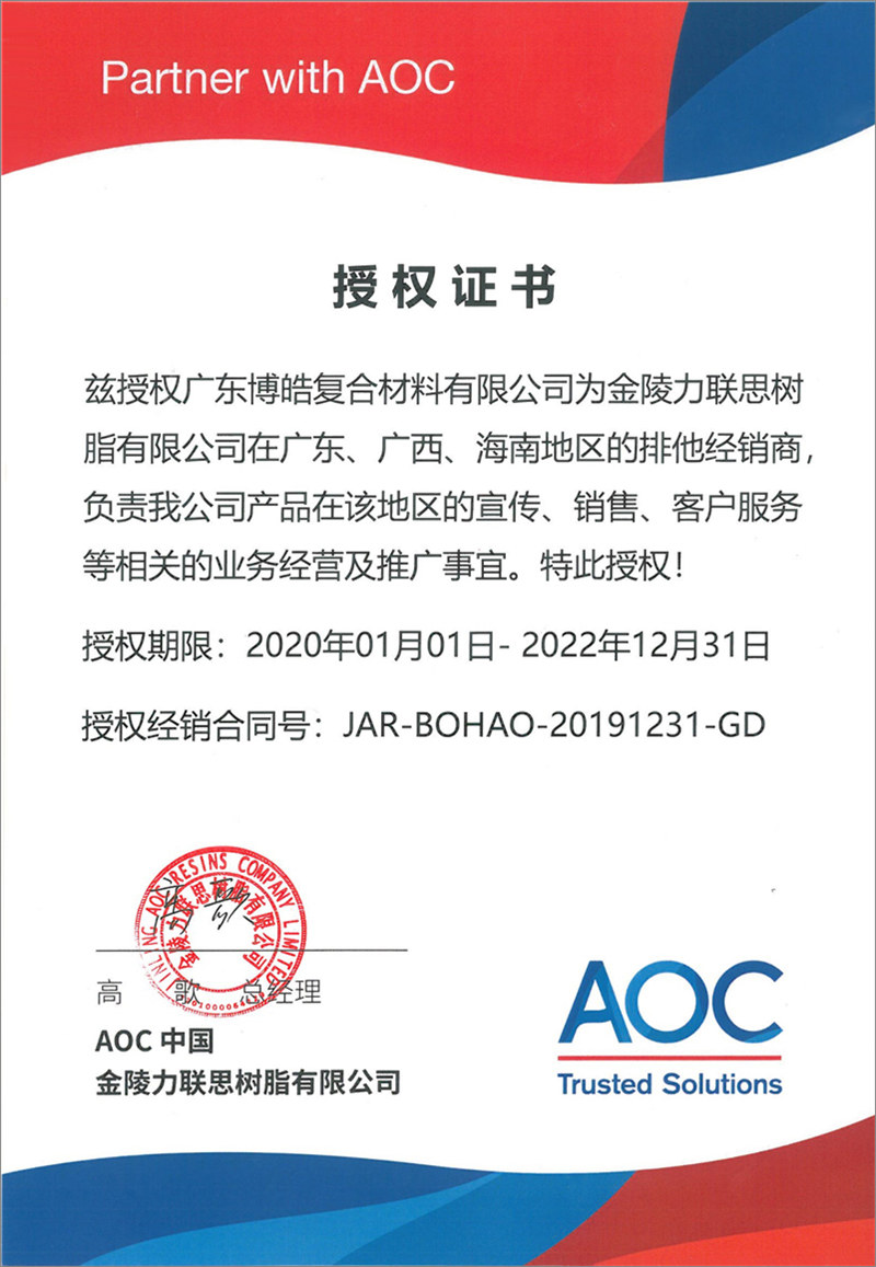 广东博皓再次荣获全球领先高品质树脂供应商—AOC中国金陵力联思树脂有限公司在广东、广西、海南地区的排他经销商授权!