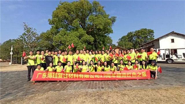 广东博皓复合材料有限公司15周年赣南红色之旅