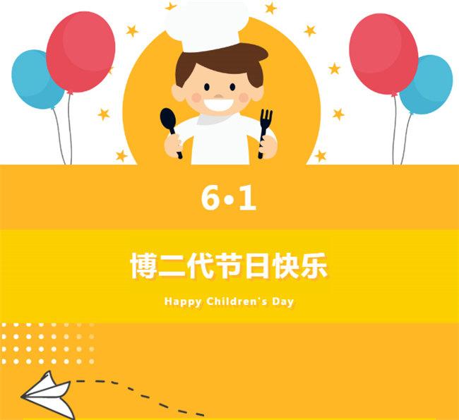 广东博皓儿童节