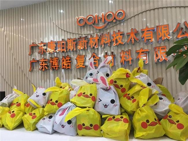广东博皓儿童节为大朋友们准备的礼物