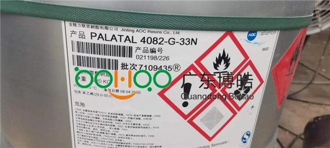 随后导入专用树脂 AOC力联思4082-G-33N树脂