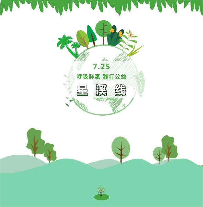 呼吸鲜氧,践行公益——广东博皓公益活动:星溪线公益环保活动